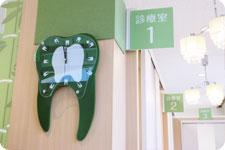 西国分寺駅前たけのこ歯科クリニック