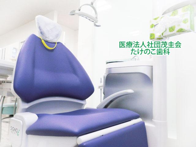 医療法人社団茂圭会(もけいかい)西国分寺駅前たけのこ歯科